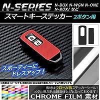 AP スマートキーステッカー クローム調 Nシリーズ 2ボタン用 ゴールド AP-CRM596-GD 入数:1セット(2枚)