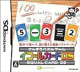 「イコールカードDS」の画像