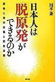 日本人は「脱原発」ができるのか―原発と資本主義と民主主義―