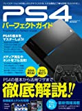 PS4パーフェクトガイド