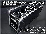 ステップワゴンRK スパーダ対応 コンソールボックス ピアノブラック ドリンクホルダー