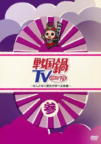 戦国鍋TV~なんとなく歴史が学べる映像~ 参 [DVD]