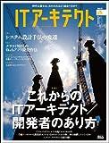 ITアーキテクト Vol.25 (IDGムックシリーズ)