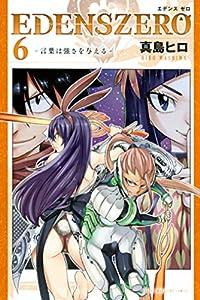 EDENS ZERO(6) (週刊少年マガジンコミックス)