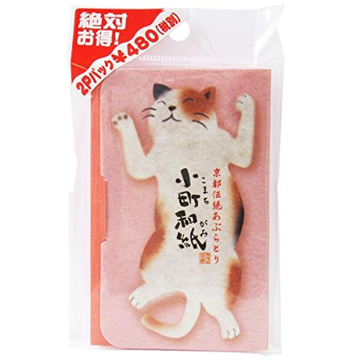 唯物論降ろす面倒カタニ 京都伝統あぶらとり 小町和紙 ごろ猫 (48枚入×2冊)