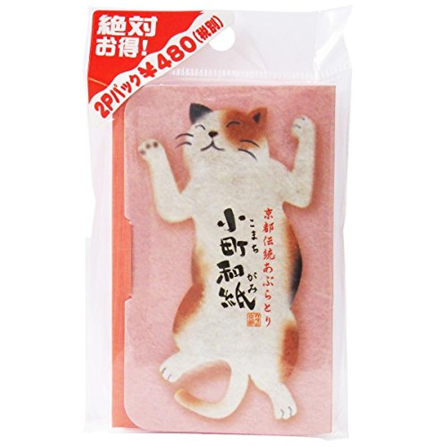 先例延期する満員カタニ 京都伝統あぶらとり 小町和紙 ごろ猫 (48枚入×2冊)