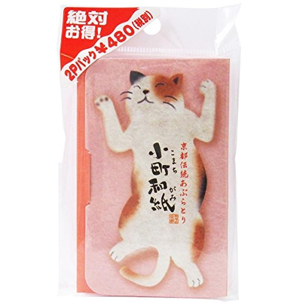 浮く高齢者電話カタニ 京都伝統あぶらとり 小町和紙 ごろ猫 (48枚入×2冊)