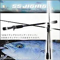 55ジギング(B) 61B 160G ジギング ロッド タックル ヒラマサ ジギング ジグ 釣り タチウオ ブリなど