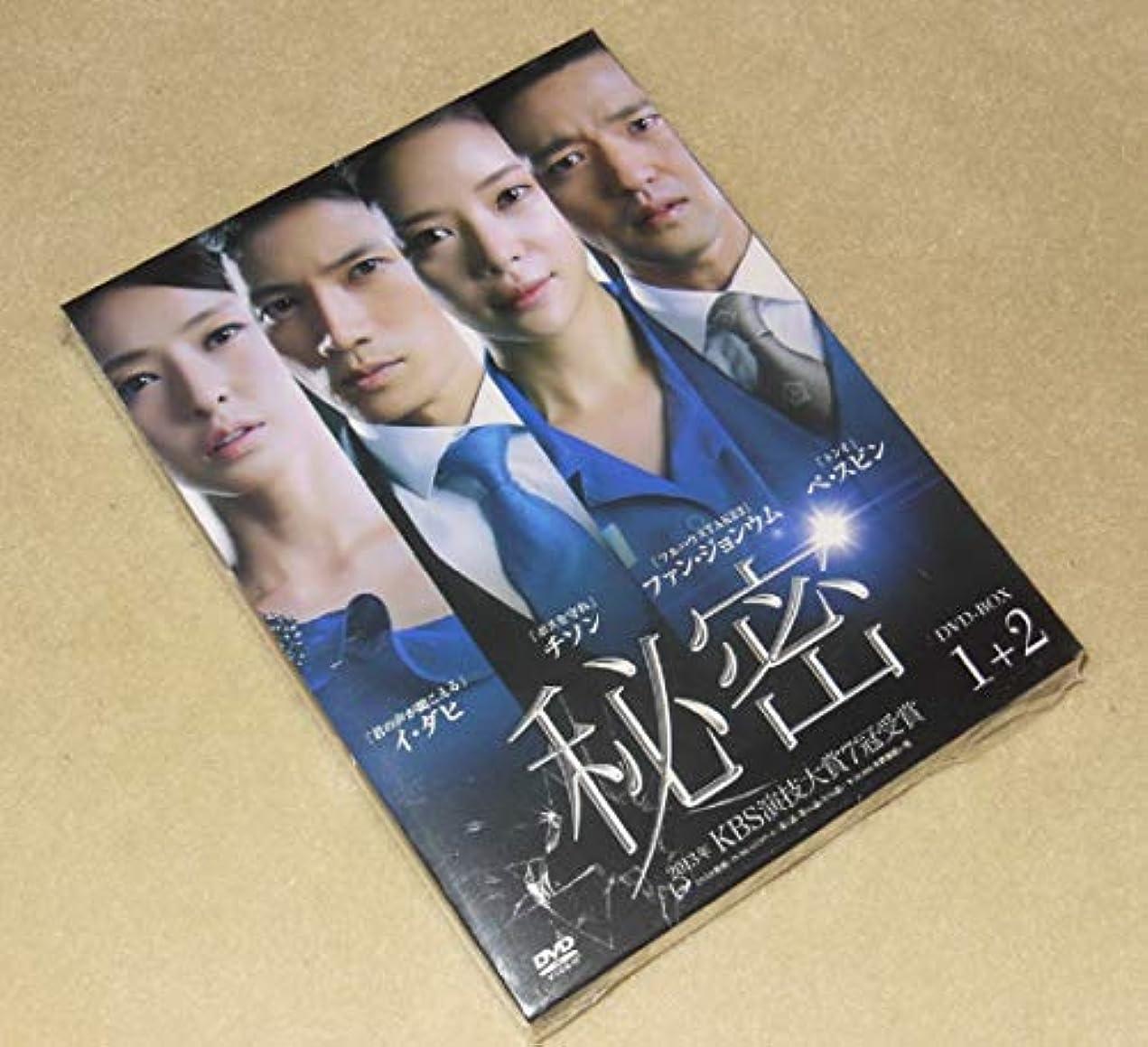 韓国のTVドラマ 秘密DVD-BOX1+2 韓国語/日本語字幕