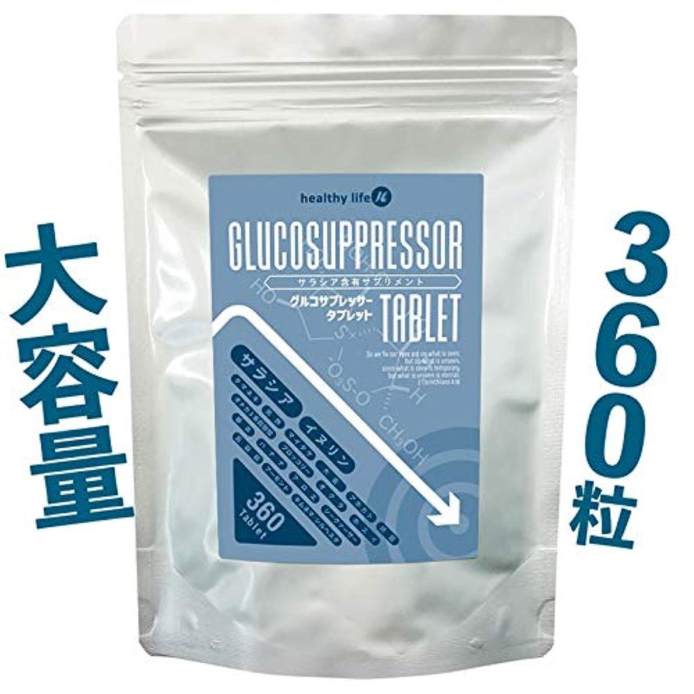 こだわりノベルティワンダーhealthylife グルコサプレッサー【大容量約6か月分】