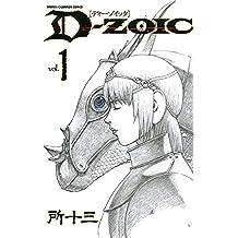 D-ZOIC 1 (少年チャンピオン・コミックス)