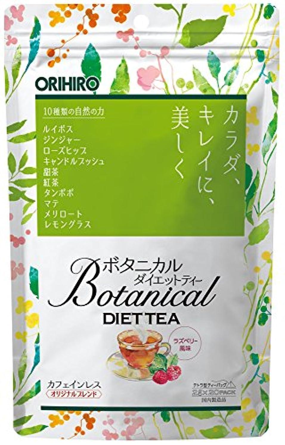メディカル雪だるま光沢オリヒロ ボタニカルダイエットティー 2.0g×20袋