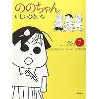 ののちゃん 全集7―全集 (GHIBLI COMICS SPECIAL)