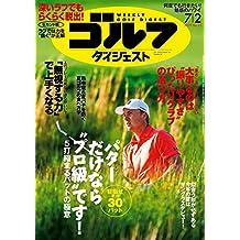 週刊ゴルフダイジェスト 2019年 07/02号 [雑誌]