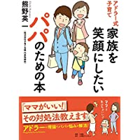 アドラー式子育て 家族を笑顔にしたいパパのための本 (小学館クリエイティブ単行本)