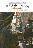 「叢書『アナール 1929-2010  歴史の対象と方法』 5 〔1980...」販売ページヘ