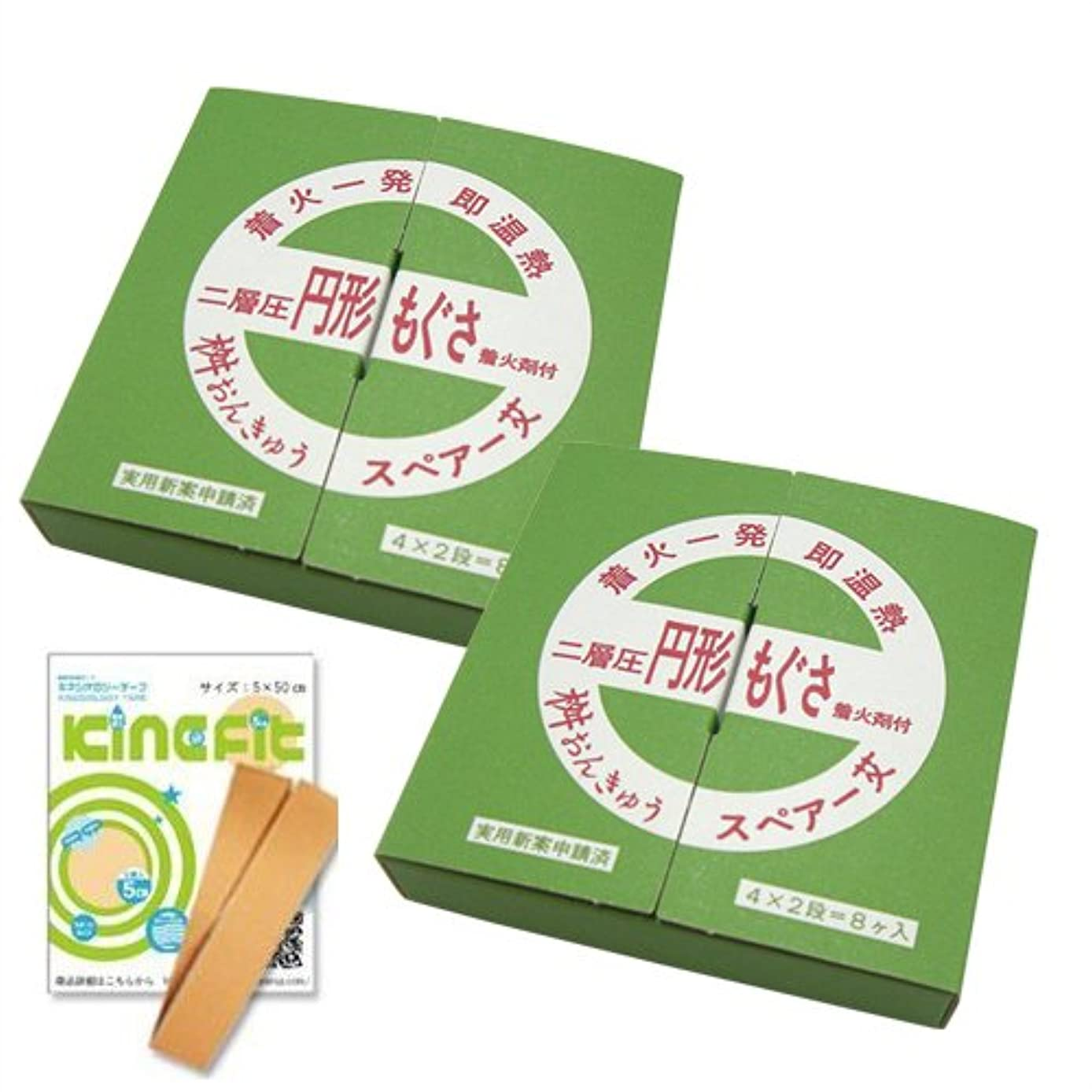 ウェイター再発するスティック桝おんきゅう用スペアもぐさ 円形もぐさ(8ケ) ×2箱セット + お試し用キネシオロジーテープ キネフィット50cm セット