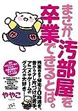ややこ (著)(8)新品: ¥ 1,300