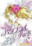 花丸漫画 バタフライR&B  第4話