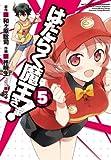 はたらく魔王さま! (5) (電撃コミックス)