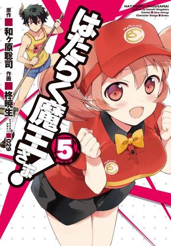 はたらく魔王さま! (5) (電撃コミックス)の詳細を見る