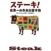 ステーキ! - 世界一の牛肉を探す旅