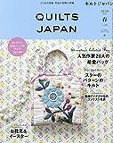 キルトジャパン2020年4月号春QUILTS JAPAN
