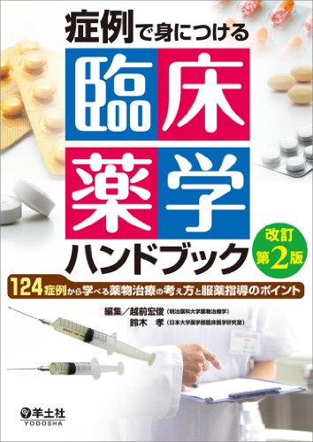 症例で身につける 臨床薬学ハンドブック 改訂第2版〜124症例から学べる薬物治療の考え方と服薬指導のポイントの詳細を見る