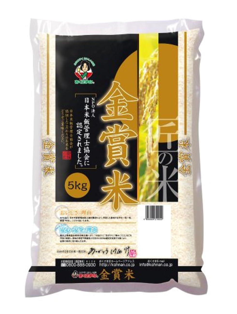 人気のディスコ放射能【精米】日本米飯管理士協会認定 金賞受賞米 5kg
