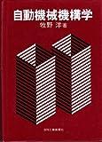 自動機械機構学 (1976年)
