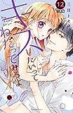 キスしたいってねだってみろよ 分冊版(12) はじまりのキス (なかよしコミックス)