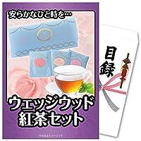 目録景品 ウェッジウッド 紅茶セット …女性客におすすめしたい上質紅茶の飲み比べ!