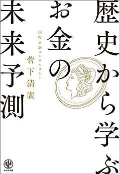[菅下清廣]の歴史から学ぶお金の「未来予測」
