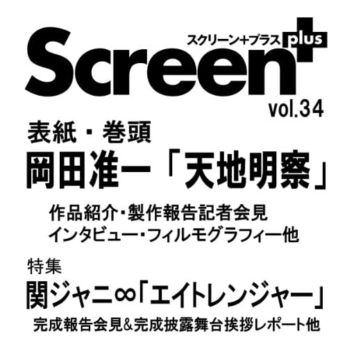 Screen+プラス vol.34 (スクリーン特編版)