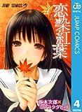 恋染紅葉 4 (ジャンプコミックスDIGITAL)