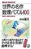 世界の名作 数理パズル100 推理力・直観力を鍛える (ブルーバックス) 画像