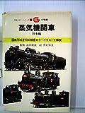 蒸気機関車―日本編 (1981年) (万有ガイド・シリーズ〈12〉)
