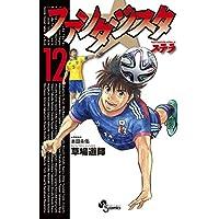 ファンタジスタ ステラ 12 (少年サンデーコミックス)