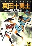 真田十勇士〈巻の4〉 (光文社時代小説文庫)