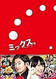 【Amazon.co.jp限定】ミックス。 豪華版 (ロゴ入りランチトートバッグ付) [Blu-ray]