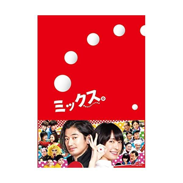 ミックス。 豪華版Blu-rayの商品画像