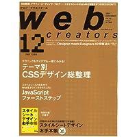 Web creators (ウェブクリエイターズ) 2007年 12月号 [雑誌]