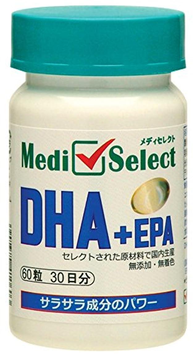 悲惨欠如含むメディセレクト DHA+EPA 60粒(30日分)
