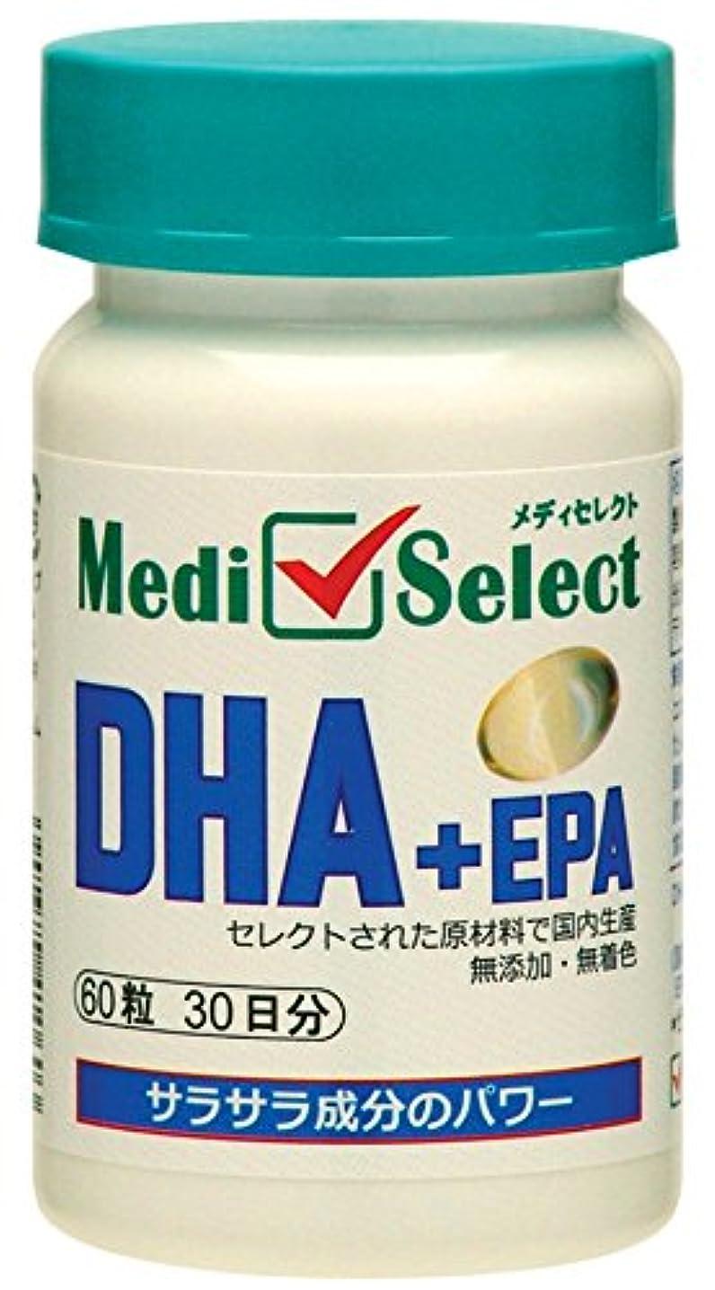狂った学習作成者メディセレクト DHA+EPA 60粒(30日分)
