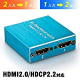 BLUPOW 双方向 HDMI2.0 セレクター 2入力1出力 4K60Hz HDR HDCP2.2対応 hdmi切替器 1入力2出力 ライトブルー
