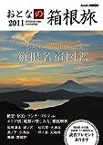 おとなの箱根旅 2011年度版—一度は泊まりたい憧れの宿へ (KAZIムック) [大型本] / 舵社 (刊)