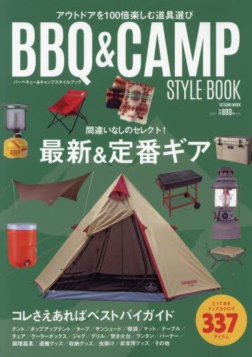 BBQ&CAMP STYLEBOOK 【バーベキュー&キャンプ スタイルブック】 (タツミムック)