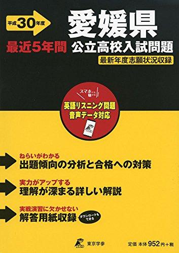 愛媛県公立高校入試問題 H30年度用 過去問題5年分収録(データダウンロード付) (Z38)