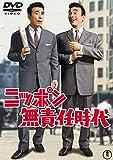 ニッポン無責任時代 【東宝DVDシネマファンクラブ】