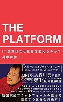 [尾原 和啓]のザ・プラットフォーム:IT企業はなぜ世界を変えるのか?